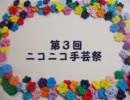 【ニコニコ動画】【OP】第3回ニコニコ手芸祭 開催宣言を解析してみた