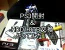 【ニコニコ動画】PS3開封&HDD1.0TB交換やってみた!を解析してみた