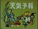 東京12チャンネル 天気予報 (1981)