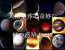 太陽系外の奇妙な15の惑星 Part2