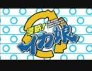 第49位:[ニコカラ] 侵略ノススメ☆ (IKA Covered)  [On Vocal] thumbnail