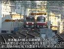東京大阪交通戦争 第三章 空と陸のシーソーゲーム(後編) thumbnail