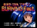 【PCE】あすか120%マキシマ BURNING Fest.【BGM集】