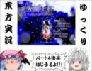 【神は言っている】東方妖々夢をゆっくり実況プレイ【しろと】part.4-B
