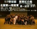 VIP野球部 関東紅白戦 1-1