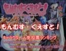 【R-18】 もんむす・くえすと!人気キャラランキング 前~中章 thumbnail