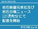 ニコ動配信開始/岩石日報ニュース、07年12/3日