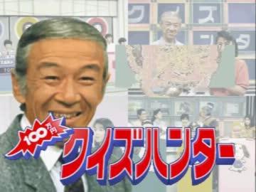 TASさんの100万円クイズハンター - ニコニコ動画