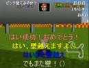 【ニコニコ動画】【ヤフミ】開幕マリカークリア!?を解析してみた