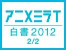 アニメミライ白書2012 2本目/2本中