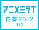 アニメミライ白書2012 1本目/2本中