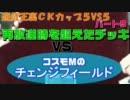 遊戯王裏CK5vs5大会パート9再放送デッキ対フィールド魔法デッキ
