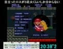 【RTA】SFC版スーパーマリオブラザーズ ワープ禁止RTA タイムシフト版 thumbnail