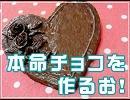 【手芸祭出品作】本命チョコを作るお!