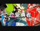 【エスペイ】恋愛勇者【歌ってみた】 thumbnail