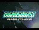 【ダライアス】iPhone/iPad向け「DARIUSBURST 」が2012年2月10日より配信開始!