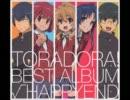 【とらドラ best album】 √HAPPYEND 【高音質】 thumbnail