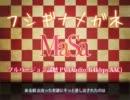 【ニコニコ動画】【MaSa(歌い手)】フシギナメガネ【配信デビュー曲】を解析してみた