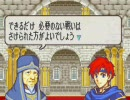 ファイアーエムブレム 封印の剣ヲルト 16章(1) thumbnail