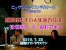 西原理恵子の人生画力対決・板垣恵介、東村アキコ