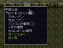 ネバランの不思議なダンジョン(ト)第二回vol,3