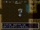 ネバランの不思議なダンジョン(ト)第二回vol,5
