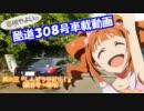 【ニコニコ動画】ξ*'ヮ')ζ 酷道308号車載動画 其の三『しんぞうやぶり!』を解析してみた