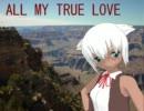 【UTAU】 ALL MY TRUE LOVE 【朝音ボウ】