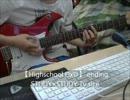 Highschool DxD ending STUDY×STUDY/DANCE STYLE Tv size Guitar thumbnail