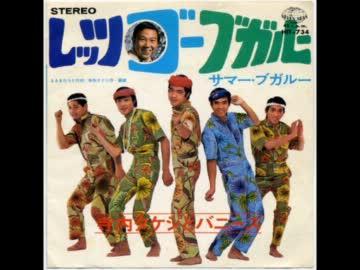 寺内タケシとバニーズ - レッツゴーブガルー(1968) - ニコニコ動画