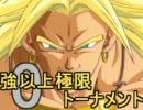 【MUGEN】大乱戦!!強以上極限0トーナメントPart44【強~神クラス】 thumbnail