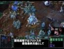 starcraft2(スタークラフト2)超初心者向け外人さんと対戦動画12 thumbnail