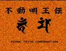 FC 不動明王伝 1-1から1-4 プレイ動画