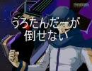 「うろたんだーが倒せない」をKAITO一味に歌ってもらった.