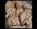 【ハッピー】歌い手さんのクッキー焼いたよ!+おまけ【バレンタイン】