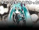 【初音ミク】オリジナル「infl」【タミフル】