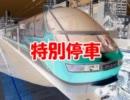 迷列車で行こう【せとうち編】第12回 快く速くない快速列車たち