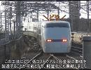東京大阪交通戦争 第五章 「のぞみ」ショックと新たな敵(前編) thumbnail