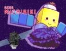 【JAXA】スペースイズマイン