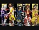 第50位:【MMD戦国BASARA】ニコニコ動画流星群踊ってもらった【BSR34】 thumbnail