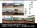 【迷列車で行こう】金沢支社の愛した斜め上 その5 thumbnail