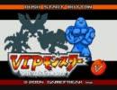 【実況プレイ】改造ポケモン VIPモンスターpart39 thumbnail