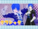 【Project DIVA】KAITOできしめん【再現MAD】 thumbnail