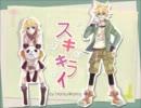【鎖猫】スキキライ歌ってみた【梓】