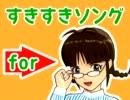 アイドルマスターSP「すきすきソング for リツコさん」