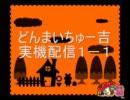 【実機配信】どんまいちゅー吉【1-1】 thumbnail