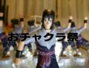 【ニコニコ動画】【チャクラ宙返り改】 ハッピーセット2012版サスケ 【その4】を解析してみた
