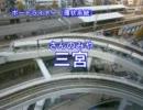 鏡音リン/初めての街で(菊正宗CM)/六甲・ポートライナーの駅名 thumbnail