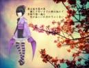 【シノ誕2012】桜前線異常ナシ【鼎唄シノカバー】