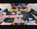 【ニコカラ】ブレイブアップ!! ファイヤージェイデッカー【On Vocal】